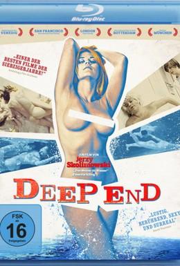 Постер фильма Глубина (1970)