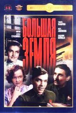 Постер фильма Большая земля (1944)
