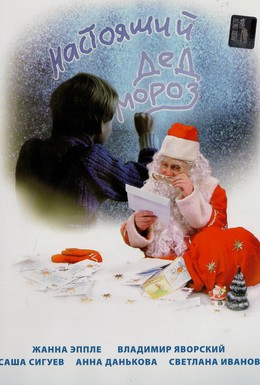 Постер фильма Настоящий Дед Мороз (2006)
