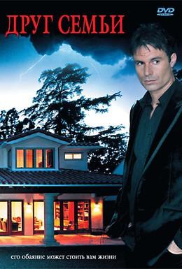 Постер фильма Друг семьи (2007)