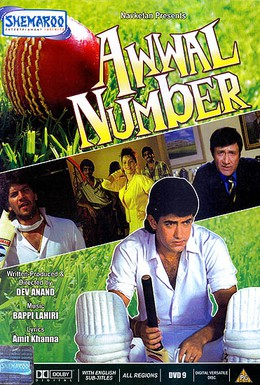 Постер фильма Первый номер (1990)