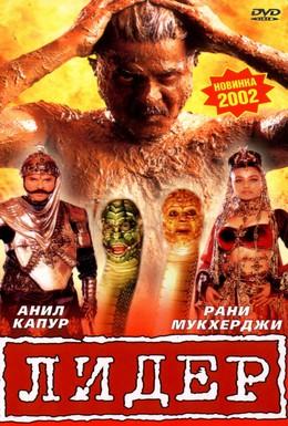 Постер фильма Лидер (2001)