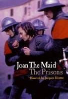 Жанна-Дева – Тюрьмы (1994)