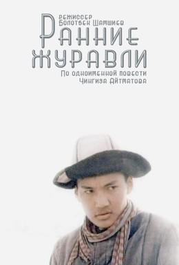 Постер фильма Ранние журавли (1980)