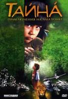 Тайна: Приключения на Амазонке (2001)
