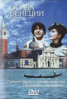 Постер фильма Осада Венеции (1991)