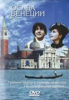 Осада Венеции (1991)