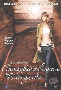 Постер фильма Самоубийственная блондинка (1999)
