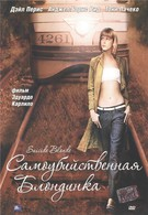 Самоубийственная блондинка (1999)