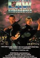 Комендантский час 2 (1991)