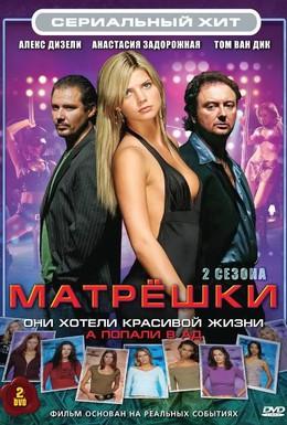 Постер фильма Матрешки (2005)