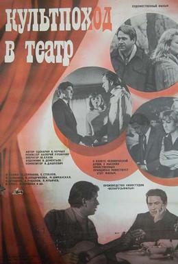 Постер фильма Культпоход в театр (1982)