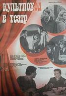 Культпоход в театр (1982)