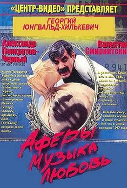 Постер фильма Аферы, музыка, любовь (1997)