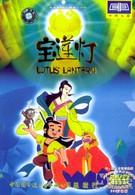 Лотосовый фонарь (1999)