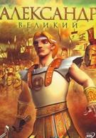 Александр Великий (2006)