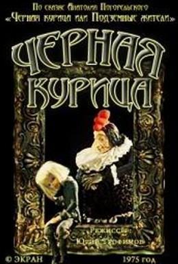 Постер фильма Чёрная курица (1975)