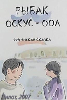 Постер фильма Рыбак Оскус-Оол (2007)