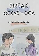 Рыбак Оскус-Оол (2007)