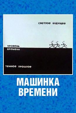 Постер фильма Машинка времени (1967)