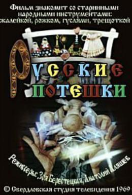 Постер фильма Русские потешки (1969)