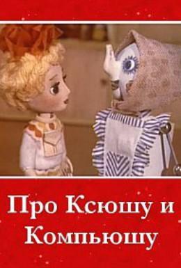 Постер фильма Про Ксюшу и Компьюшу (1989)