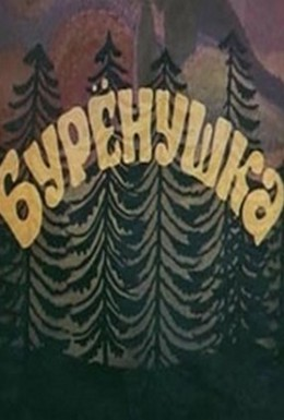 Постер фильма Бурёнушка (1974)