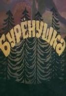 Бурёнушка (1974)
