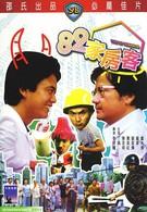 82 жильца (1982)