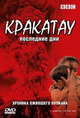 Постер фильма BBC: Кракатау. Последние дни (2006)