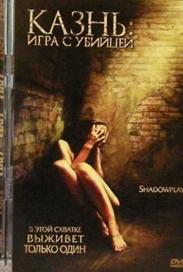 Постер фильма Казнь: Игра с убийцей (2007)