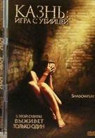 Казнь: Игра с убийцей (2007)
