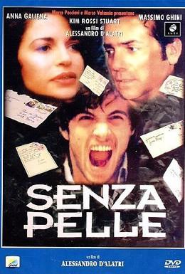 Постер фильма Без кожи (1994)
