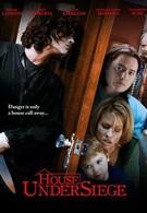 Дом в осаде (2010)