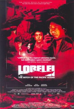 Постер фильма Лорелея: Ведьма Тихого океана (2005)