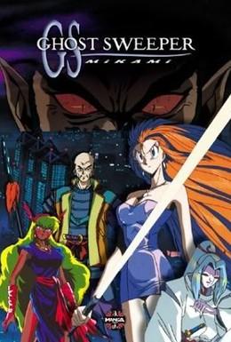 Постер фильма Миками – истребительница духов (1993)