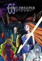 Миками – истребительница духов (1993)