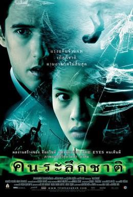 Постер фильма Римейкер (2005)