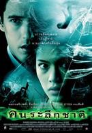 Римейкер (2005)