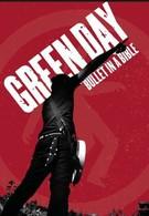 Green Day: Пуля в Библии (2005)