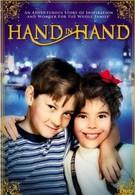 Рука об руку (1961)