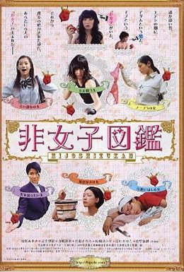 Постер фильма Чего хотят девушки (2009)