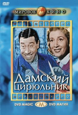 Постер фильма Дамский цирюльник (1952)
