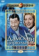 Дамский цирюльник (1952)