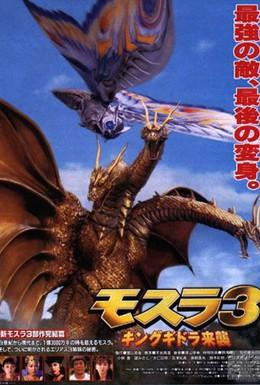 Постер фильма Мотра 3 (1998)