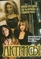 Актрисы (1999)
