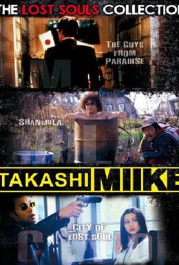 Постер фильма Шангрила (2002)