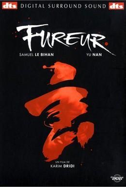 Постер фильма Ярость (2003)
