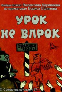 Постер фильма Урок не впрок (1971)