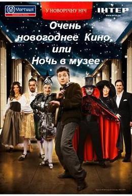 Постер фильма Очень новогоднее кино, или Ночь в музее (2007)